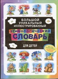 Артюх А.И. - Большой уникальный иллюстрированный этимологический словарь для детей обложка книги