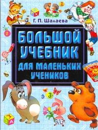Шалаева Г.П. - Большой учебник для маленьких учеников обложка книги