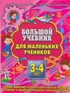 Большой учебник для маленьких учеников. 3-4 лет Гаврина С.Е.