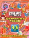 Большой учебник для маленьких учеников. 4-5 лет