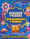 Гаврина С.Е. - Большой учебник для маленьких учеников. 5-6 лет обложка книги