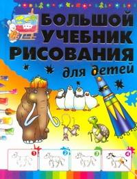 Большой учебник рисования для детей Мурзина А.С.
