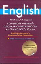 Кауль М.Р. - Большой учебный словарь сочетаемости английского языка' обложка книги