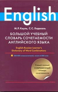 Кауль М.Р. - Большой учебный словарь сочетаемости английского языка обложка книги