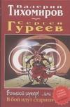 Тихомиров В. - Большой шухер! ... или В бой идут старики' обложка книги