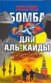 Анисимов А.Ю. - Бомба для Аль-Каиды обложка книги