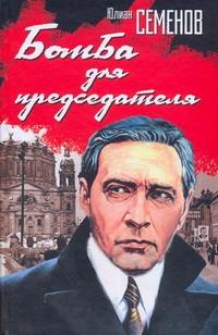 Семенов Ю.С. - Бомба для председателя обложка книги