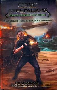 Волков А.А. - Бомбовоз его величества обложка книги