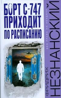 Незнанский Ф.Е. - Борт С-747 приходит по расписанию обложка книги