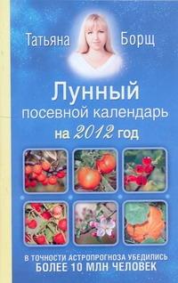 Борщ Татьяна - Борщ 2012Лунный посевной календарь обложка книги
