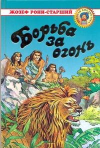 Рони-старший Ж. - Борьба за огонь. обложка книги
