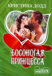 Додд Кристина - Босоногая принцесса обложка книги