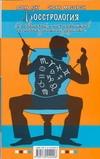 Лэнг А. - Босстрология. Как узнать мерзавца по знаку зодиака обложка книги