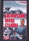Захаревич С.С. - Босфорский поход Сталина, или провал операции Гроза обложка книги