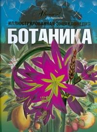 Огуреева Г.Н. - Ботаника обложка книги