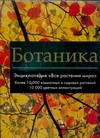 Ботаника.Энциклопедия
