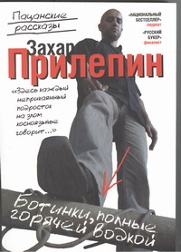 Прилепин Захар - Ботинки, полные горячей водкой обложка книги