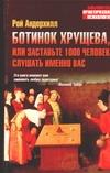 Андерхилл Р. - Ботинок Хрущева, или Заставьте 1000 человек слушать именно вас обложка книги