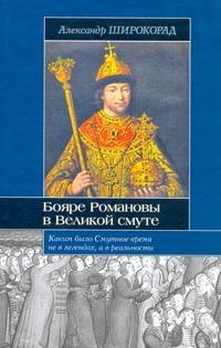 Бояре Романовы в Великой смуте Широкорад А.Б.