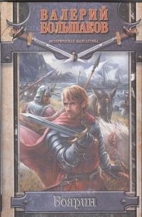 Большаков В. - Боярин обложка книги