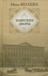 Молева Н.М. - Боярские дворы обложка книги
