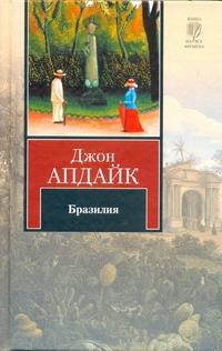 Апдайк Д. - Бразилия обложка книги