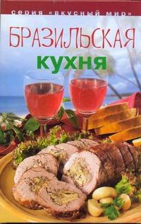 Бразильская кухня обложка книги