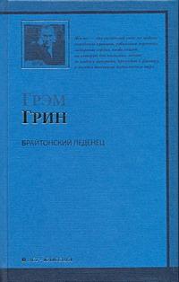 Грин Г. - Брайтонский леденец обложка книги