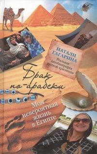 Гагарина Н.Н. - Брак по-арабски. Моя невероятная жизнь в Египте обложка книги