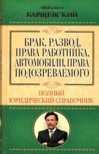 Брак, развод, права работника, автомобили, права подозреваемого Барщевский М.Ю.