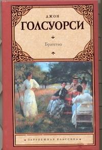 Голсуорси Д. - Братство обложка книги