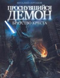 Сертаков В. - Братство Креста обложка книги