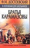Достоевский Ф. М. - Братья Карамазовы обложка книги