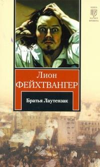 Фейхтвангер Л. - Братья Лаутензак обложка книги