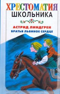 Линдгрен А. - Братья Львиное Сердце обложка книги