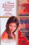 Веснина Т. - Брачный приговор, или Любовь в стиле блюз' обложка книги