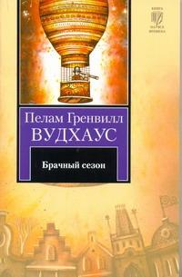 Вудхаус П.Г. - Брачный сезон обложка книги