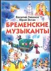 Ливанов В.Б. - Бременские музыканты' обложка книги