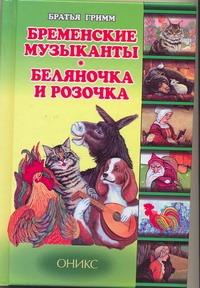 Бременские музыканты. Беляночка и Розочка обложка книги