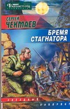 Бремя стагнатора Чекмаев С.В.