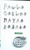 Коэльо П. - Брида обложка книги