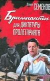 Семенов Ю.С. - Бриллианты для диктатуры пролетариата обложка книги