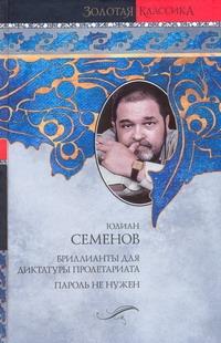 Семенов Ю.С. - Бриллианты для диктатуры пролетариата. Пароль не нужен обложка книги