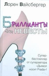 Вайсбергер Л. - Бриллианты для невесты обложка книги