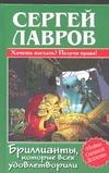 Лавров С. - Бриллианты, которые всех удовлетворили обложка книги