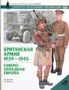 Брэйли М. - Британская армия, 1939-1945. Северо-Западная Европа' обложка книги