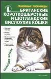 Крылова Н. - Британские короткошерстные и шотландские вислоухие кошки обложка книги