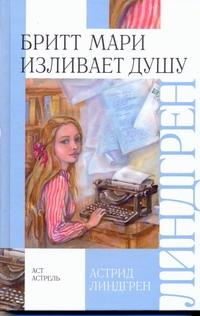 Линдгрен А. - Бритт Мари изливает душу обложка книги