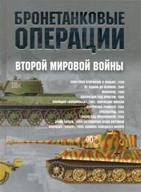 Гарсия Хуан - Бронетанковые операции Второй мировой войны обложка книги