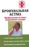 Соколова Т. - Бронхиальная астма. Профилактика и самое современное лечение обложка книги